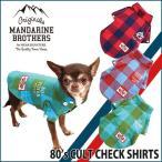 犬 服 チェックシャツ マンダリンブラザーズ MANDARINE BROTHERS 小型犬 ドッグウェア チワワ トイプードル ダックス 2017 新作