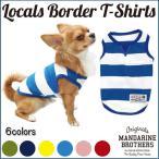 犬 服 マンダリンブラザーズ ボーダータンクトップ Tシャツ 2018 新作 MANDARINE BROTHERS LocalBorderT-Shirts