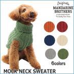 犬 服 マンダリンブラザーズ モックネックセーター ノースリーブ ニット 2018 新作 MANDARINE BROTHERS Mockneck Sweater