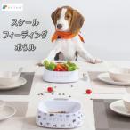 犬 猫 ペット用食器 スケールフィーディングボウル PETKIT 計量 小型犬 エサ 水 フードボウル