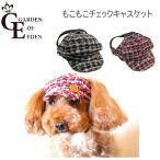 犬の帽子 もこもこキャスケット GARDEN OF EDEN ガーデンオブエデン 秋冬 あったか