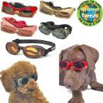 犬用ゴーグル サングラス Doggles ドグルズ 紫外線対策 UVケア