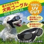 犬用ゴーグル サングラス メガネ 紫外線対策 UVケア 花粉 ほこり くもり止め加工