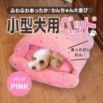 ショッピング犬 犬 ベッド もぐりこめるお布団タイプ あご乗せ枕つき 寝袋 クッション マット 毛布 ピンク ドット 水玉