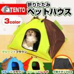 犬 ペット 折りたたみペット テント ハウス TENT 超小型犬用 小型犬用 犬小屋 ドーム 猫 アウトドア