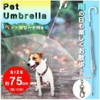 犬 ペット用傘 散歩 傘 雨 UMBRELLA レイングッズ ペットアンブレラ