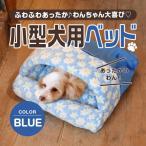ショッピング犬 犬 ベッド もぐりこめるお布団タイプ あご乗せ枕つき 寝袋 クッション マット 毛布 ブルー 青 花柄