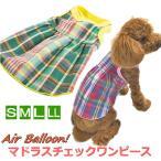 犬 服 マドラスチェック ワンピース 国産 エアバルーン AirBalloon ドッグウェア 春 夏
