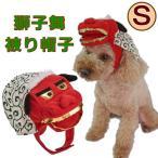 犬 猫 ペット用 かぶりもの 獅子舞被り帽子 Sサイズ 着ぐるみ 年賀状 お正月 おもしろ コスプレ コスチューム
