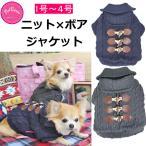 犬 服 秋冬 ニットジャケット 編み模様 ボア 上着 コート ダッフル あったか アウター 冬服