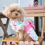 犬 服 浴衣 朝顔金魚 和柄 ゆかた 女の子 祭り 花火 ドッグウェア 夏 着物 コスプレ イベント 小型犬 中型犬 PQ