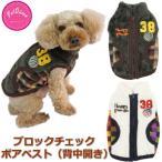 ショッピング犬 犬 服 秋冬 ブロックチェック ベスト ボア 袖なし あったか 背中開き  ドッグウェア アウター 冬服 PQ