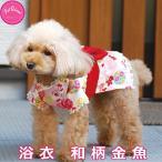 犬 服 浴衣 和柄金魚 和柄 ゆかた 女の子 祭り 花火 ドッグウェア 夏 着物 コスプレ イベント 小型犬 中型犬 PQ