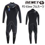 BeWET,ビーウェット/プロショップ限定モデル・ACOUSTIC/4.5フル,ジャージフルスーツ/起毛素材/J-FLAP,NON-ZIP/ブラック×ホワイトステッチ/メンズMLサイズ