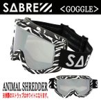 SABRE,セイバー/スノーゴーグル/2015-16年冬新作/ANIMAL SHREDDER/SVG1507ZE/ZEBRA-MATT/GREY BASED-SILVER REFLECTIVE LENS