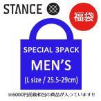 STANCE・スタンス/SOCKS・靴下・ソックス/福袋/SPECIAL 3PACK・スペシャル3足パック/MENS・メンズ/Lサイズ(25.5-29cm)/限定/カジュアル/ストリート/スケート
