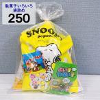 駄菓子 子ども 業務用 お菓子 卸 問屋 袋詰め 250円駄菓子詰合せ