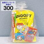 駄菓子 詰め合わせ 子ども 業務用 お菓子 卸 問屋 袋詰め 300円駄菓子詰合せ
