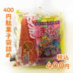 駄菓子 子ども 業務用 お菓子 卸 問屋 袋詰め 400円駄菓子詰合せ