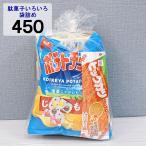 お菓子 詰め合わせ 子供 業務用 お菓子 卸 問屋 袋詰め 450円駄菓子詰合せ