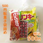 お菓子 詰め合わせ 子供 業務用 お菓子 卸 問屋 袋詰め 500円駄菓子詰合せ