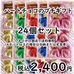チョコレート バレンタインお菓子 ハートチョコ 販促 ばらまき お菓子 ハートチョコのプチギフト24個入り
