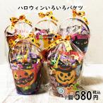 ハロウィン お菓子 詰め合わせ ハロウィンバケツ Halloween お菓子をたっぷりセラーズオリジナル