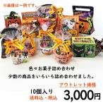 ハロウィン お菓子 詰め合わせ 11種類のハロウィンお菓子セット いろいろお菓子の詰め合わせ アウトレット価格送料込み