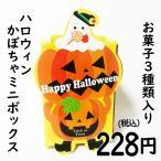 ハロウィン お菓子 詰め合わせ ハロウィン仮装BOOミニBOX Halloweenお菓子をかわいい箱に詰め合わせお手軽価格で大人気