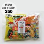 お菓子のセラーズ 地蔵盆用お菓子 お菓子詰め合わせ 地蔵盆祭りお菓子平袋250円平袋