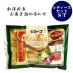 ショッピング詰め合わせ お菓子 詰め合わせ 個包装 旅行 女性 甘いお菓子 レディースセットST