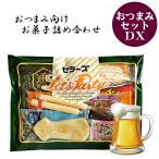 おつまみとお菓子の詰め合わせ 旅行用に 個包装のおつまみセット おつまみセットDX
