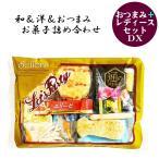 お菓子 詰め合わせ おつまみ詰め合わせ 個包装 旅行 女性 おつまみ+レディースセットDX