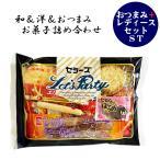 お菓子詰め合わせ おつまみ詰め合わせ 個包装 旅行 女性 おつまみ+レディースセットST
