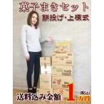 上棟式 餅まき お菓子 卸 問屋 つかみ取り 棟上げ 上棟式 用お菓子セット1万円