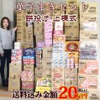 駄菓子 業務用 お菓子 卸 問屋 つかみ取り 棟上げ上棟式用お菓子セット20万円