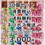 チョコレート ハートチョコ 販促 ばらまき お菓子 ホワイトデーお菓子 ハートチョコのプチギフト30個セットネコポス発送で送料無料