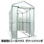 組立シキ簡易温室 グリーンジャンボ