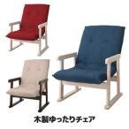 在庫処分セール 木製ゆったりチェア ネイビー リクライニングチェア チェア 椅子 北欧 おしゃれ リビング 木製チェア 組立式
