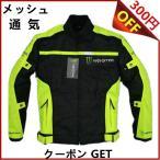 MONSTER ENERGY モンスターエナジー メッシュ バイク ジャケット ライディングジャケット  春 秋 冬 3シーズン 防風 防寒 プロテクター装備