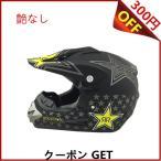 ショッピングロードバイク バイク ヘルメット オフロード バイク用品 メンズ レディース バイク ウェア
