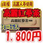 高麗紅参茶 3gX30包