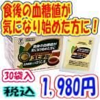 【ユピテル食物繊維入りほうじ茶30包入】特定保健用食品(トクホ) 田村製薬工業