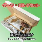 【送料込み!期間限定!クリックポストでお届け】 ドクターズチョコレート 2 袋セット ダークとミルク 各 30g