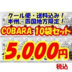 【クール便料金込み!】ドクターズ チョコレート 10 袋セット サクッ to COBARA 17g
