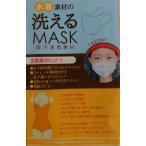 水着素材の洗えるマスク×3枚セット 子供用色ホワイト 日本製 在庫有り 何度も洗えて繰り返し使える 冷感