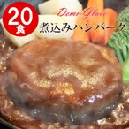 レトルトハンバーグ デミグラス 煮込みハンバーグ 20食 レトルト ハンバーグ 常温 おかず デミグラスソース 備蓄 防災用 非常食にも[am]