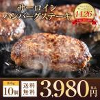 大人気 獅子丸 サーロイン入りハンバーグステーキ 100g×10個 牛肉100%使用 ハンバーグ サーロイン おかず ジューシー 肉汁 冷凍 送料無料[am]