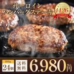 大人気 獅子丸 サーロイン入りハンバーグステーキ 100g×24個 牛肉100%使用 ハンバーグ サーロイン おかず ジューシー 肉汁 冷凍 送料無料[am]