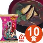 アマノフーズのフリーズドライ味噌汁 八丁みそ-焼なす-(10食入り)[am]